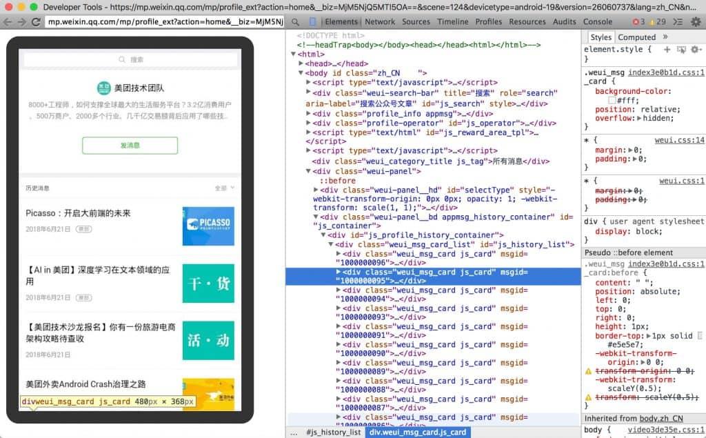 Chrome inspect查看WebView详细内容
