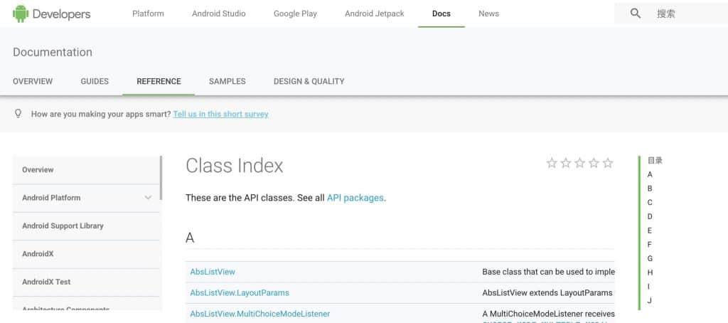 Android 官网源码资源
