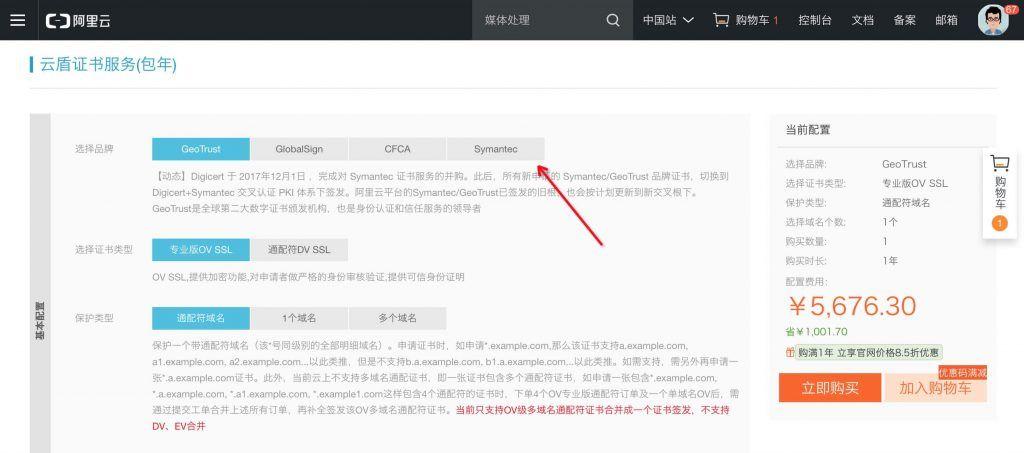 显示免费SSL证书购买入口操作步骤1