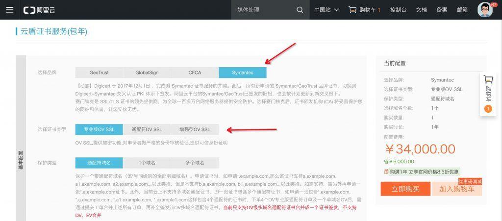 显示免费SSL证书购买入口操作步骤2
