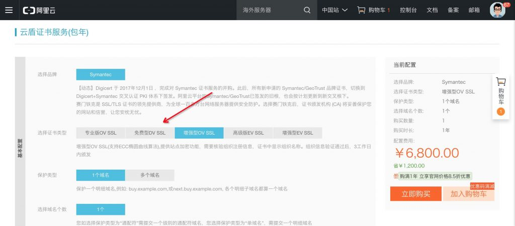 显示免费SSL证书购买入口操作步骤3