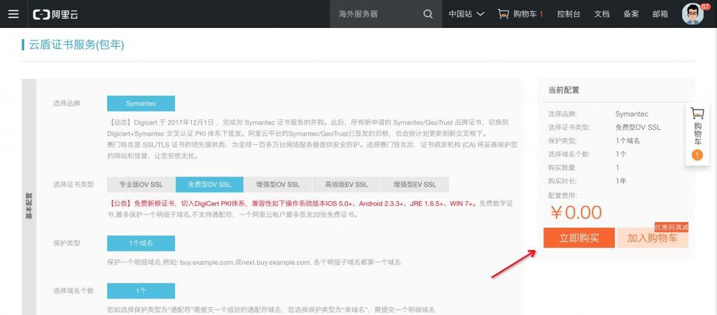 显示免费SSL证书购买入口操作步骤4