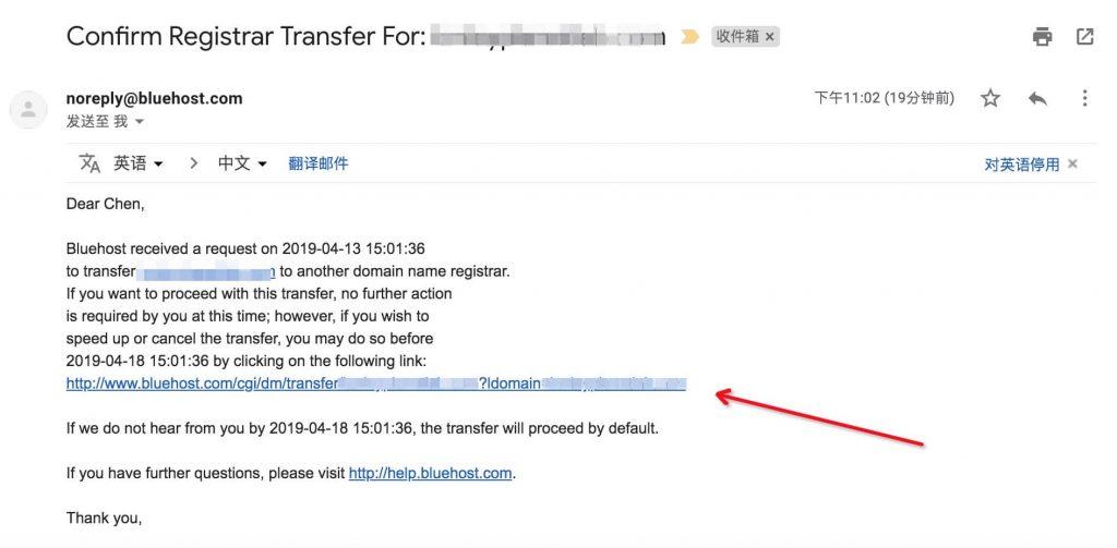 Bluehost域名转出邮件确认