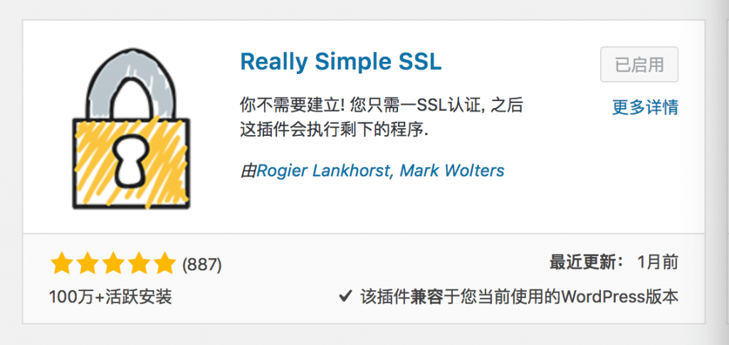 Really Simple SSL 插件
