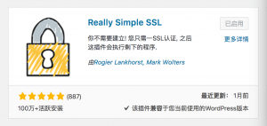 Really Simple SSL 插件