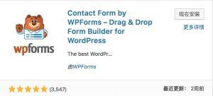 WPForms Lite插件