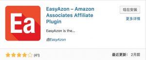 EasyAzon 插件