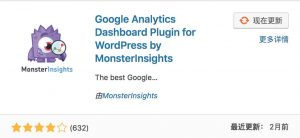 Google Analytics Dashboard Plugin for WordPress by MonsterInsights插件