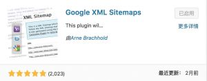Google XML Sitemaps插件