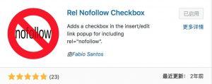 Rel Nofollow Checkbox插件