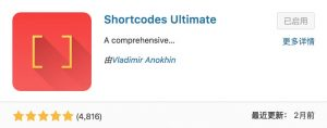Shortcodes Ultimate插件
