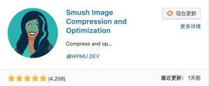 Smush Image Compression and Optimization插件