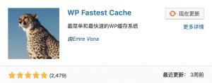 WP Fastest Cache插件