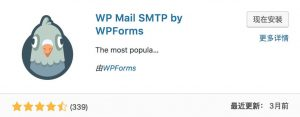 WP Mail SMTP by WPForms插件