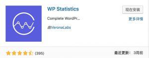 WP Statistics插件