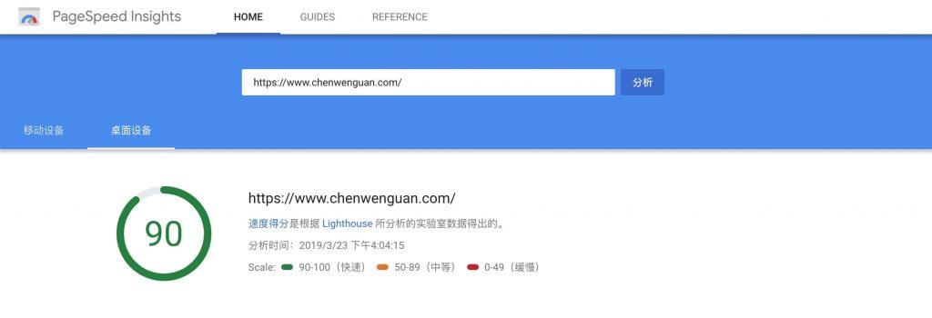 Google网站加载速度检测工具
