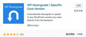 WordPress WP Downgrade插件
