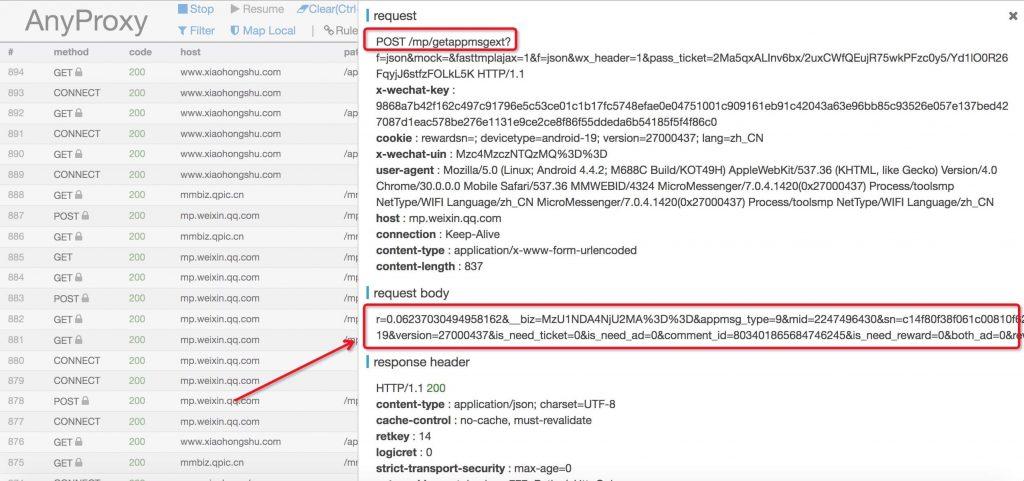 拦截getappmsgext的请求结构体就是文章实际地址