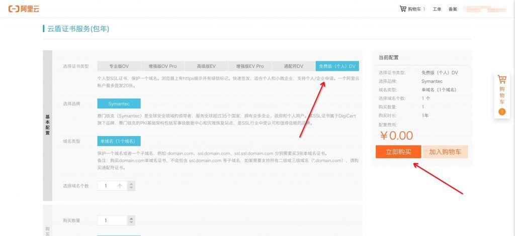 阿里云免费SSL证书选择