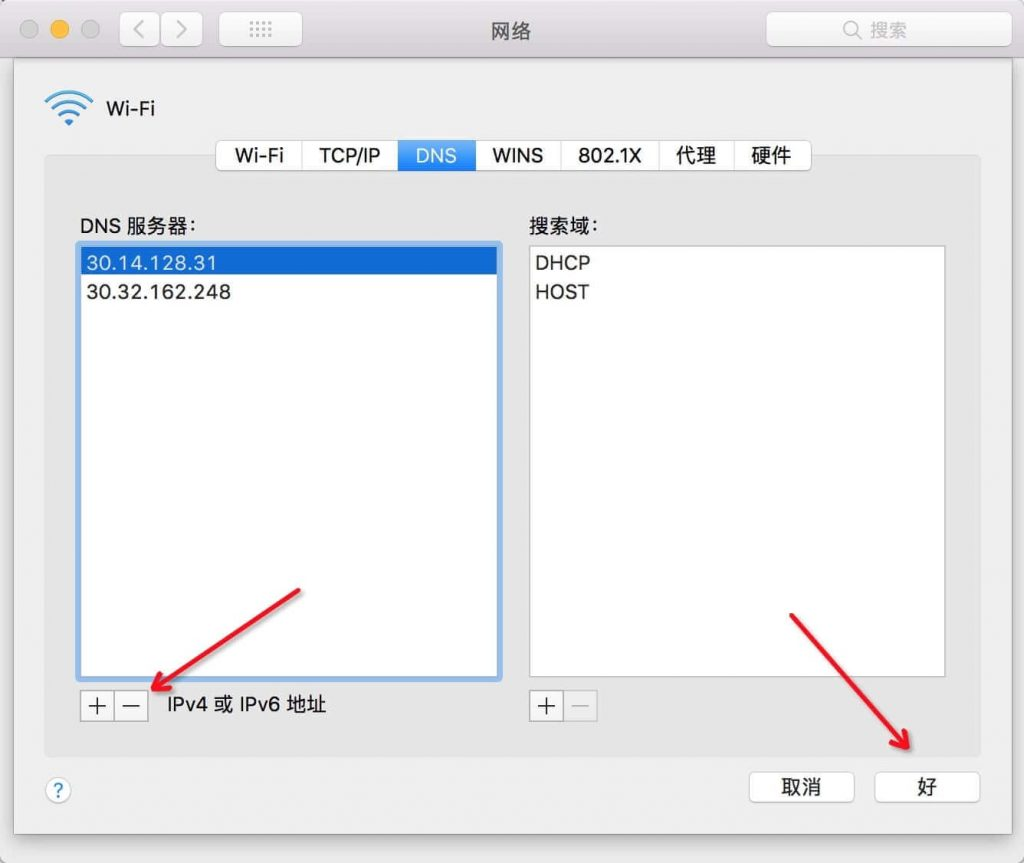 Mac DNS_PROBE_FINISHED_BAD_CONFIG 异常DNS重置步骤2