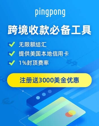 Pingpong 跨境收款必备工具