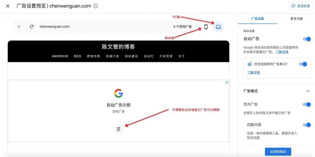 Google Adsense广告设置预览