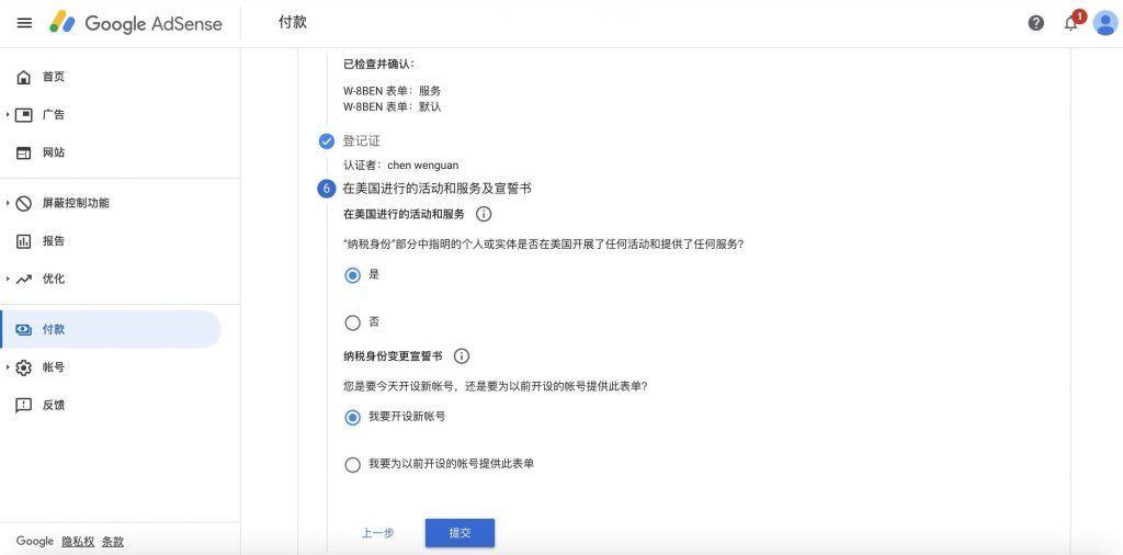 Google Adsense W-8BEN税单填写